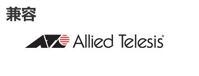 Allied Telesis光模块